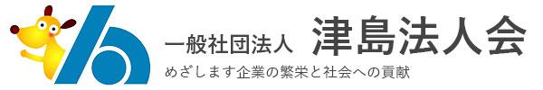 一般社団法人津島法人会 めざします企業の繁栄と社会への貢献