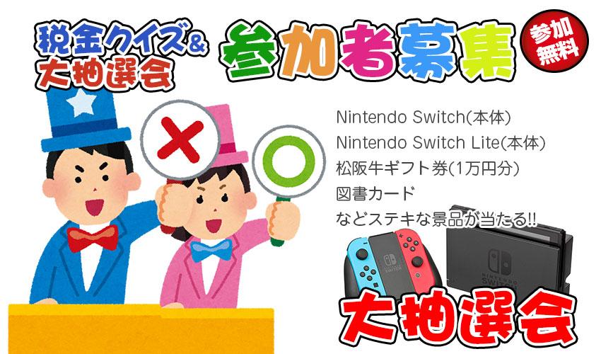 税金クイズ参加者大募集!